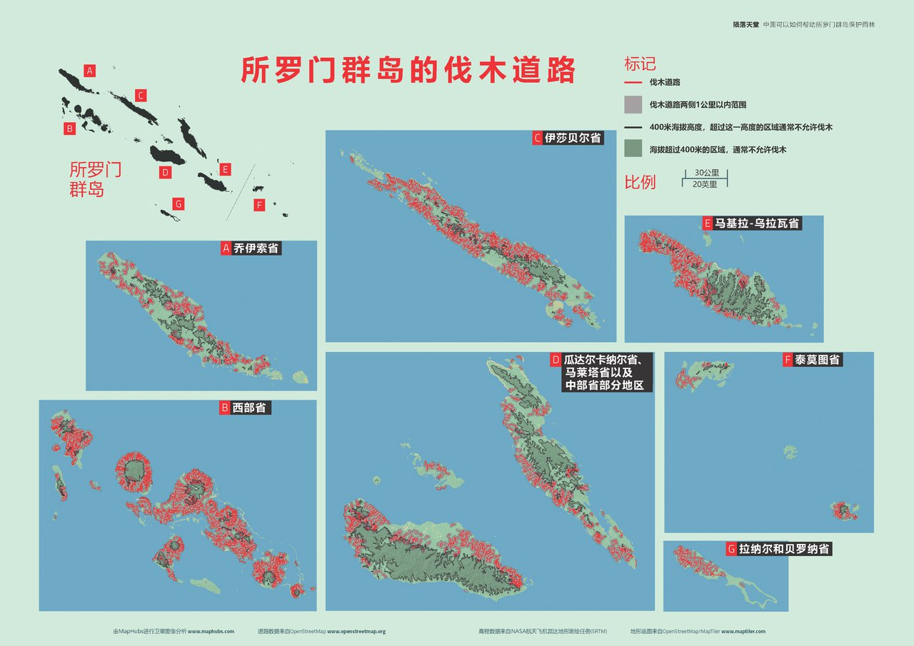 Logging Roads in the Solomon Islands Chinese.jpg