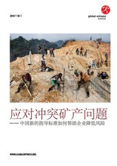 Tackling Conflict Minerals ch cover